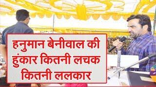 HUMAAN बेनीवाल के बयान से राजस्थान की राजनीति में खलबली, कहा.... ! | Hanuman Beniwal |