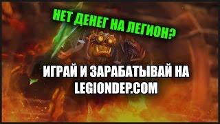 Где купить черепах в World of Warcraft (Ездовые животные панд)(Альянс)