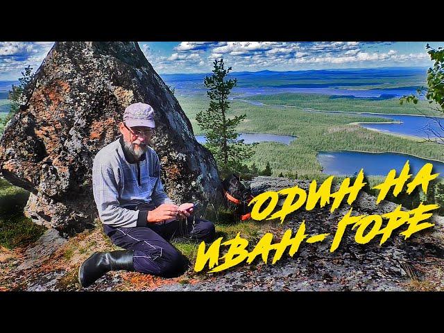 Один на Иван-горе - Восхождение на гору Иванову - Пешком по Карелии