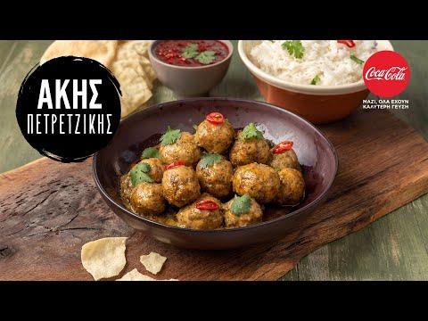 Κεφτεδάκια Κοτόπουλου με Σάλτσα Κάρι | Άκης Πετρετζίκης