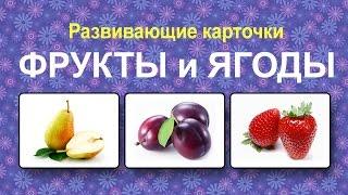 Развивающие карточки Домана. Фрукты и ягоды.