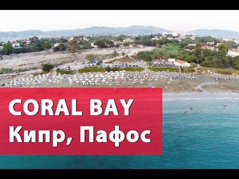 Coral Travel - туроператор по Турции, России, Греции