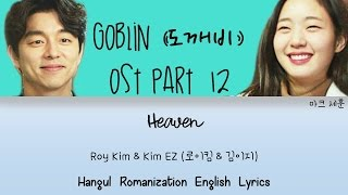 Heaven- Roy Kim & Kim EZ (로이킴 & 김이지) Goblin (도깨비) OST Part 12|마크  세훈