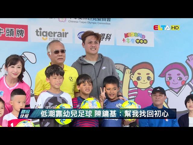 愛爾達電視20191109/MINI CUP全國總決賽 陳鏞基化身孩子王