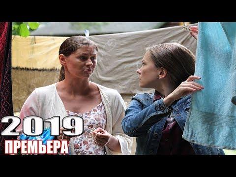 НОВАЯ Премьера недавно вышла!ВОСЕМЬ БУСИН НА ТОНКОЙ НИТОЧКЕ Русские мелодрамы, фильмы 1080