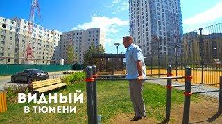 МИКРОРАЙОН ВИДНЫЙ в Тюмени. Новые подъезды. Новое благоустройство.