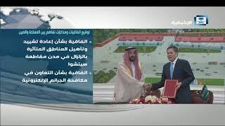 توقيع اتفاقيات ومذكرات تفاهم بين المملكة والصين