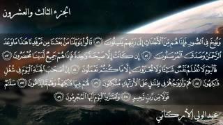 سورة يس بصوت الشيخ عبدالولي الأركاني.