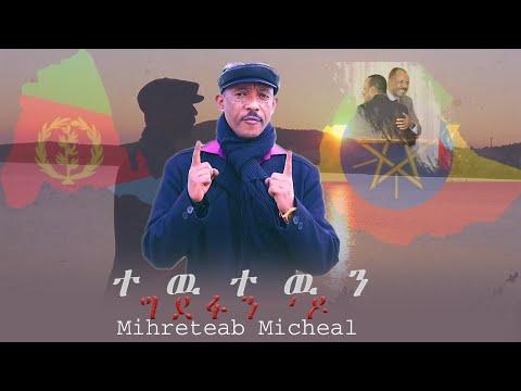 Mestyat Betna | Eritrean Music 2019 Mihreteab Michael  ተው ተዉን - ግደፉን'ዶ