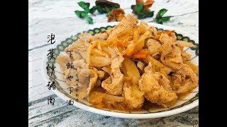 【零廚藝懶人弄食】泡菜炒豬肉 超下飯的家常菜 零廚藝料理 #26