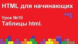 HTML для начинающих.  Урок 10.  Таблицы html.