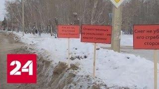 Смотреть видео Три билборда на окраине Омска: городские чиновники не поняли, зачем - Россия 24 онлайн