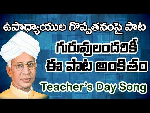 Most Popular Teachers Day Song in telugu | Mavuri Badulaku Dandalu | AkhandaBharath