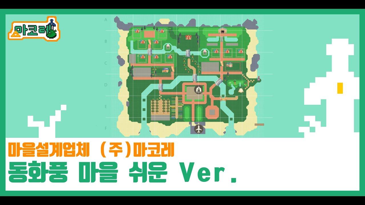 마을설계업체 (주)마코레: 동화풍 마을 쉬운 Ver.