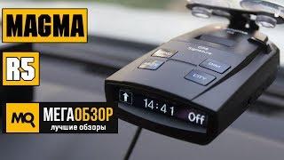 MAGMA R5 обзор радар-детектора