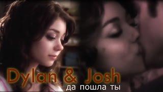 °°Dylan & Josh | Прекрасный принц °°