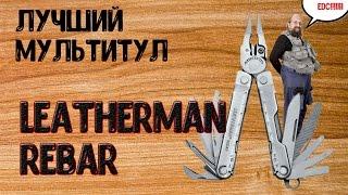 мультитул видеообзор Leatherman REBAR