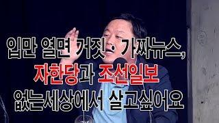 [안진걸 출연] 입만 열면 거짓ㆍ가짜뉴스, 자한당과 조선일보류 없는세상에서 살고싶어요 thumbnail