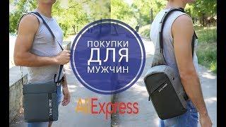 ПОКУПКИ С АЛИЭКСПРЕСС ДЛЯ МУЖЧИН