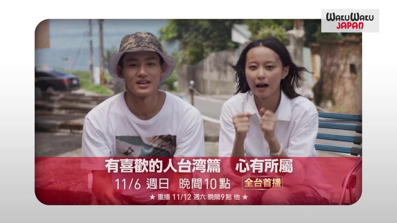 喜歡的人臺灣篇 心有所屬 - YouTube