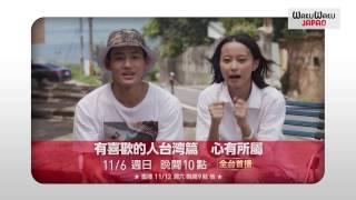 以台灣為舞台而展開的心動愛情喜劇《有喜歡的人》的特別番外篇。在某間...