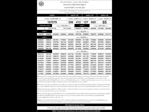 ใบตรวจหวย 17 มกราคม 2562 เรียงเบอร์ผลสลากกินแบ่ง 17/01/62