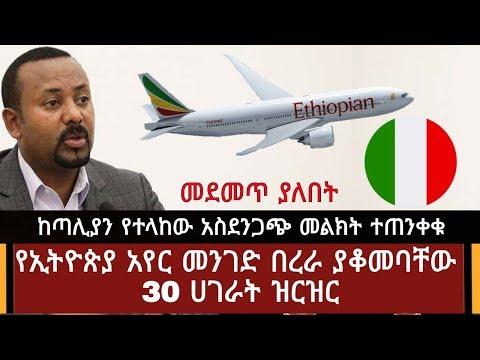Ethiopia: መደመጥ ያለበት - ከጣሊያን የተላከው አስ.ደ.ን.ጋ.ጭ መልእክት አየር መንገድ በረራ ያቆመባቸው 30 ሀገራት ዝርዝር | Abel Birhanu