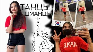 Танцевальная студия(оригинал в инсте)/Бонус от ХёнБи-как готовить рамён/KOREA VLOG