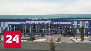 В Ингушетии открыли хоккейную академию - Россия 24