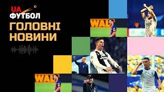 Камбэк Роналду успех Яремчука и вспышка в Динамо Главные новости за 1 ноября Аудио