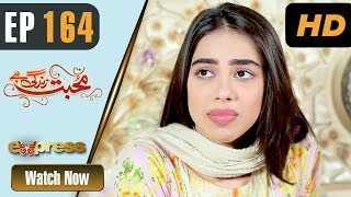 Pakistani Drama | Mohabbat Zindagi Hai - Episode 164 | Express Entertainment Dramas | Madiha