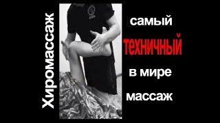spanish massage. Quiromasaje terapeuta manual video course. Хиромассаж