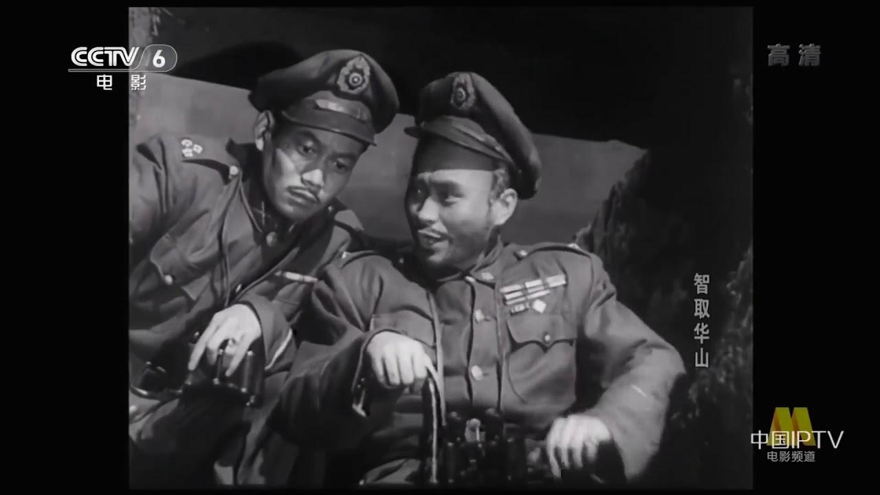 國產老電影《智取華山》 北影 1953年 - YouTube