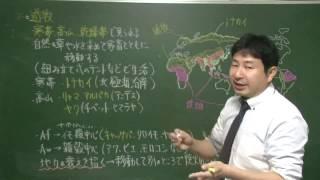 「地理の羅針盤」ホームページはこちら! http://historiamundigeo.blog...