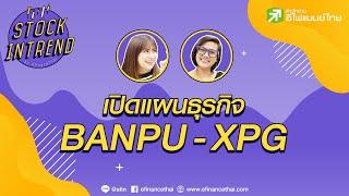 เปิดแผนธุรกิจ BANPU-XPG - Stock in Trend  หุ้นเด่น หุ้นมีประเด็น18/08/64
