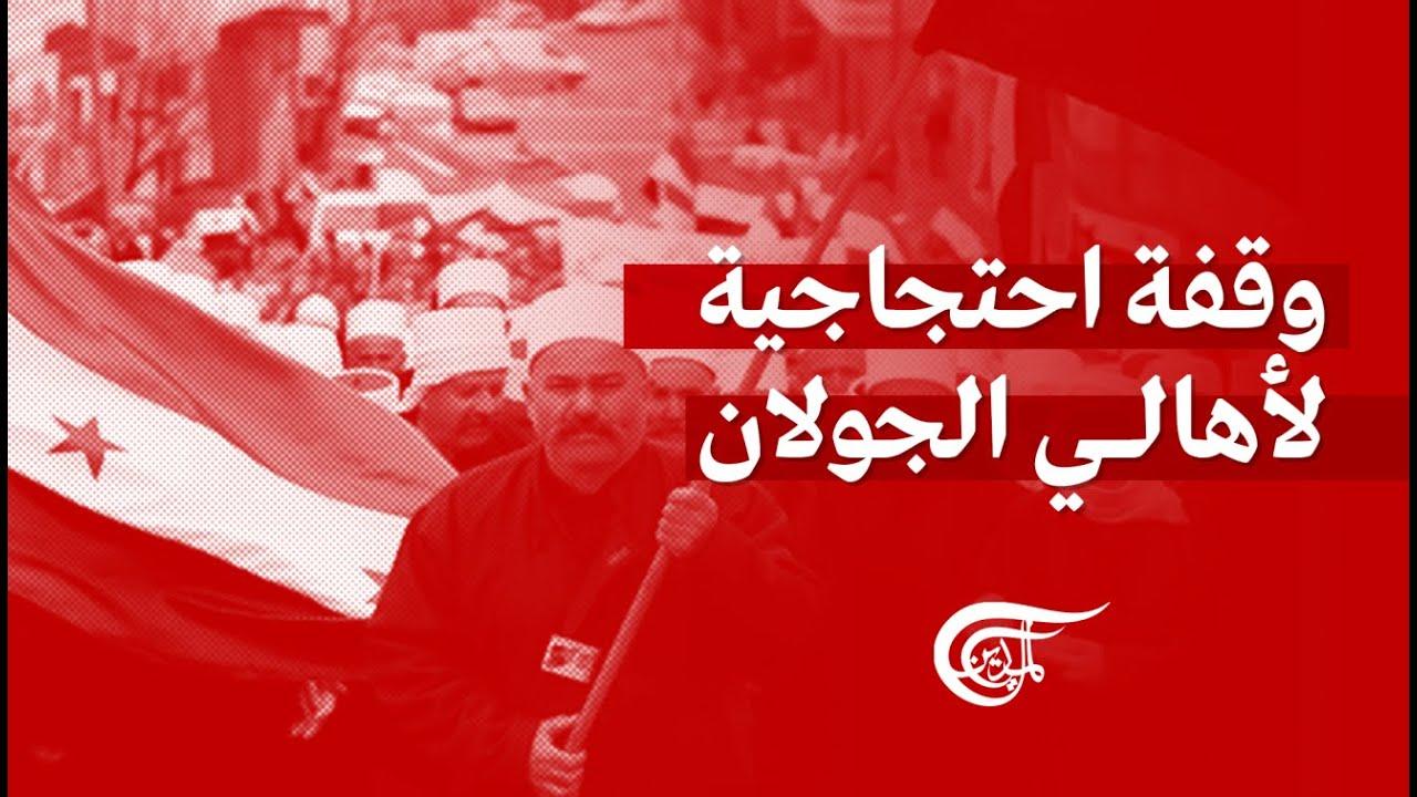 تغطية خاصة | وقفة احتجاجية لأهالي الجولان المحتل رفضاً لمشاريع إسرائيلية لمصادرة أراضيهم | ...  - 14:55-2021 / 10 / 11