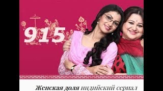 Женская Доля 915 серия на русском языке анонс и дата выхода