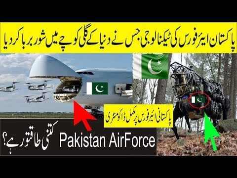 Strength of Pakistan Air force || How Powerful is Pakistan Airforce || Urdu Hindi ||
