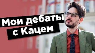 Мои дебаты с Максимом Кацем! Миша Светов – расист?