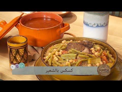 كسكس بالشعير / بنة زمان / خالتي نعيمة / Samira TV