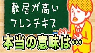 みんなが間違えて使ってる意外な日本語。