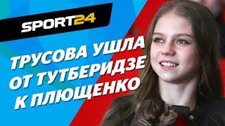 Трусова и Розанов перешли от Тутберидзе к Плющенко Мнение Тарасовой и Жулина