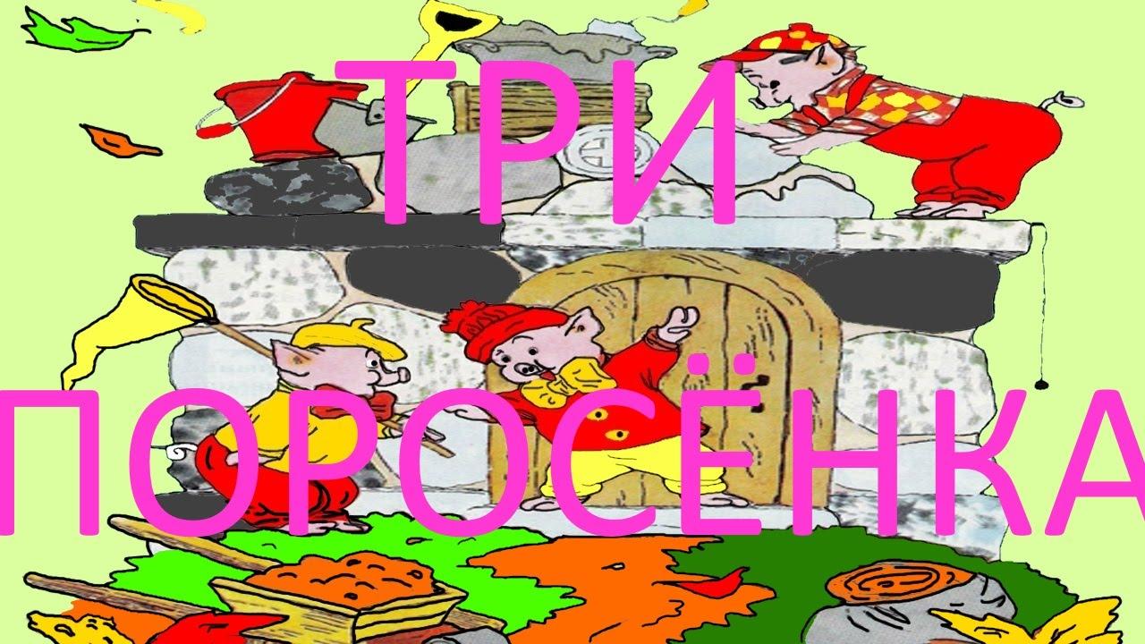 Мультики для детей 3 лет Мультфильмы для детей ! - YouTube