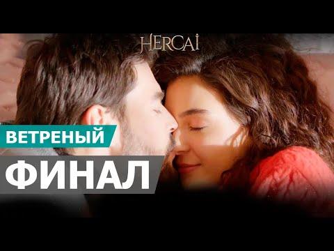 ВЕТРЕНЫЙ ФИНАЛ| Hercai Final Bölümü