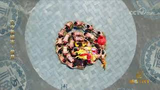 《城市1对1》空中看城市——荣昌| CCTV中文国际