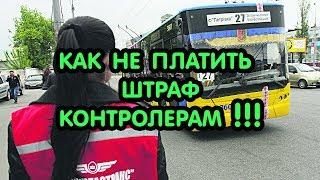 видео Оплата штрафа за безбилетный проезд
