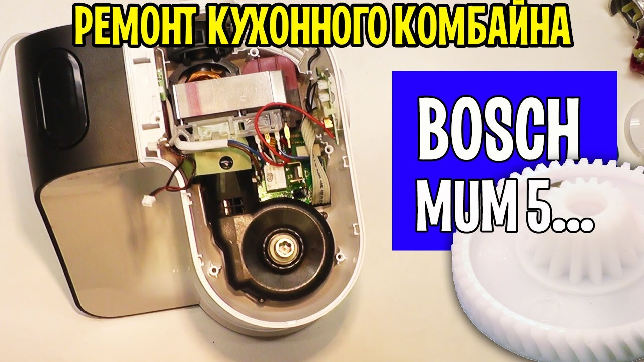 Repair of food processor BOSCH MUM5. replacement gear reducer .