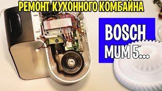 Ремонт кухонного комбайна BOSCH MUM5... замена шестерни редуктора(, 2017-01-15T16:52:46.000Z)