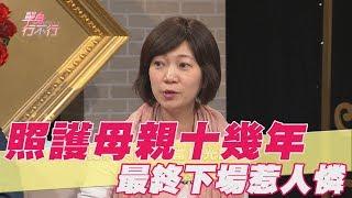 【精華版】照護母親十幾年 最終下場惹人憐