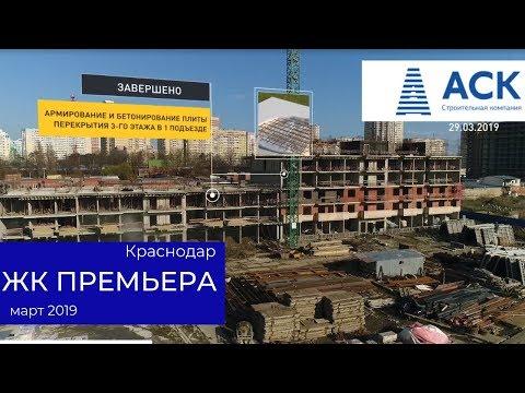 ЖК Премьера Краснодар ✔купить квартиру от застройщика ✔март 2019 ход строительства 🔷 АСК